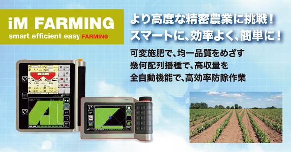 iM FARMING