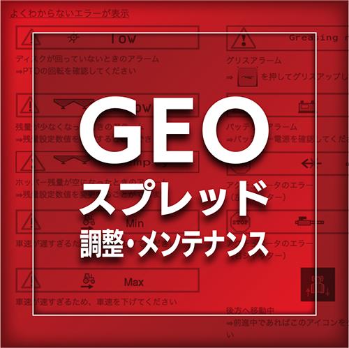 GEOスプレッド 調整・メンテナンス