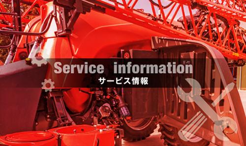 サービス情報